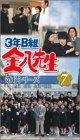 3年B組金八先生 第6シリーズ(7)