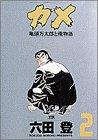 カメ 亀頭万太郎と俺物語 2 (2)
