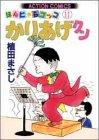 かりあげクン―ほんにゃらゴッコ (11) (アクション・コミックス)