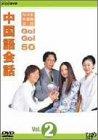 NHK外国語会話 GO!GO!50 中国語会話 Vol.2