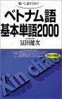 聴いて,話すための-ベトナム語基本単語2000