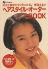 ヘアスタイル・オーダーBOOK―好きな髪型がすぐ見つかる!実現する!!
