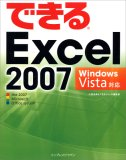 できるExcel 2007 Windows Vista対応