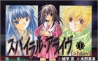 スパイラル・アライヴ 1 (1) (ガンガンコミックス)