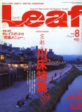 Leaf (リーフ) 2007年 08月号 [雑誌]