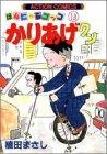 かりあげクン―ほんにゃらゴッコ (13) (アクション・コミックス)