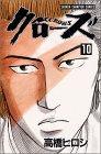 クローズ 10 (10)