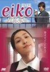 映画「eiko」 全編麻生久美子