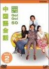 NHK外国語会話 GO!GO!50 中国語会話 Vol.1&2