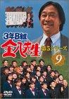 3年B組金八先生 第5シリーズ Vol.9