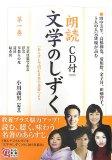 朗読「文学のしずく」 第1巻―「あらすじで読む日本の名著」より (1) (楽書ブックス)