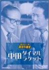 お笑いネットワーク発 漫才の殿堂 中田ダイマル・ラケット (商品イメージ)