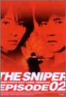 恋人はスナイパー EPISODE2 ディレクターズカット完全版 Long Version