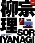 Sori Yanagi a designer―日本が誇るプロダクトデザイナー、柳宗理に会いませんか?