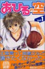 あひるの空 Vol.1 (1) (少年マガジンコミックス)