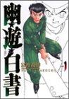 幽☆遊☆白書―完全版 (1)