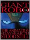 ジャイアントロボ THE ANIMATION ~地球が静止する日~ GR-1〈プレミアム・リマスター・エディション〉