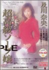 及川奈央 の超高級ソープ嬢