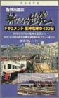 阪神大震災 新たなる出発 ドキュメント 阪神電車の430日