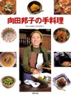 向田邦子の手料理