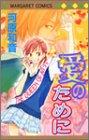 愛のために (マーガレットコミックス (3584))