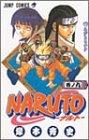 NARUTO (巻ノ9)