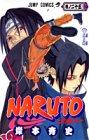 NARUTO (巻ノ25)