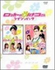 NHK連続ドラマ ロッカーのハナコさん ツイン・パック