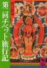 第二回チベット旅行記 (講談社学術文庫 317)