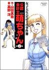 女子大生会計士の事件簿公認会計士萌ちゃん 2 (2) (ヤングジャンプコミックス)