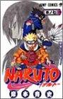 NARUTO (巻ノ7)