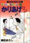 かりあげクン―ほんにゃらゴッコ (14) (アクション・コミックス)