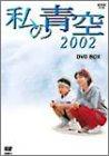 私の青空2002 DVD-BOX(4枚組)