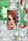 まゆ子の季節 (1) (集英社文庫―コミック版)