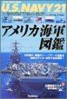 アメリカ海軍図鑑―U.S.Navy21