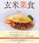 玄米菜食—肉、魚、卵なしで、体の中からきれいになる