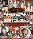 4時間24人カリスマAVアイドル<br>BESTコレクション