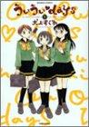 ういういdays 1 (1) (バンブー・コミックス)