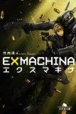 EXMACHINAエクスマキナ (幻冬舎文庫 た 39-1)