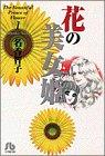 花の美女姫 (1) (小学館文庫)