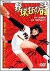 野球狂の詩 加藤彰