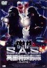 S.A.S. 英国特殊部隊 ブレイクアウト