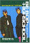 BE-BOP-HIGHSCHOOL (1)