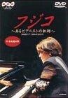 フジコ~あるピアニストの軌跡~