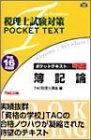 税理士試験対策ポケットテキスト 簿記論〈平成16年度版〉