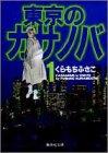 東京のカサノバ (1)