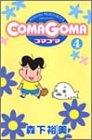 COMAGOMA (4)