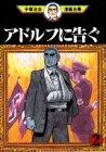 アドルフに告ぐ (2) (手塚治虫漫画全集 (373))