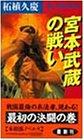 宮本武蔵の戦い—最初の決闘の巻