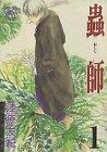 蟲師 (1)アフタヌーンKC (255)